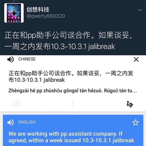 Pangu jailbreak iOS 10.3.1